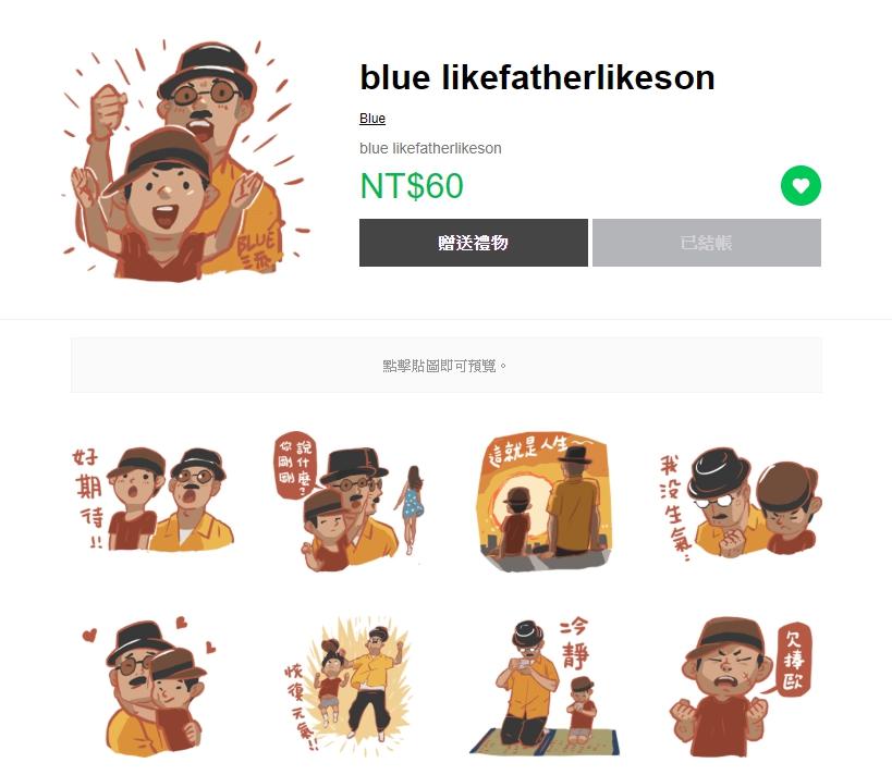 藍聖傑首款likefatherlikeson貼圖在10/5上線